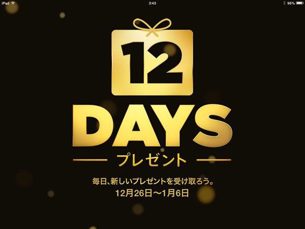 12daypresent