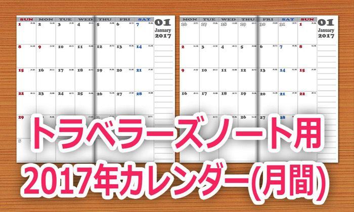 トラベラーズノート用2017年月間カレンダー