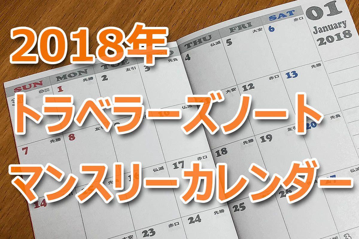 トラベラーズノート2018年マンスリーカレンダー