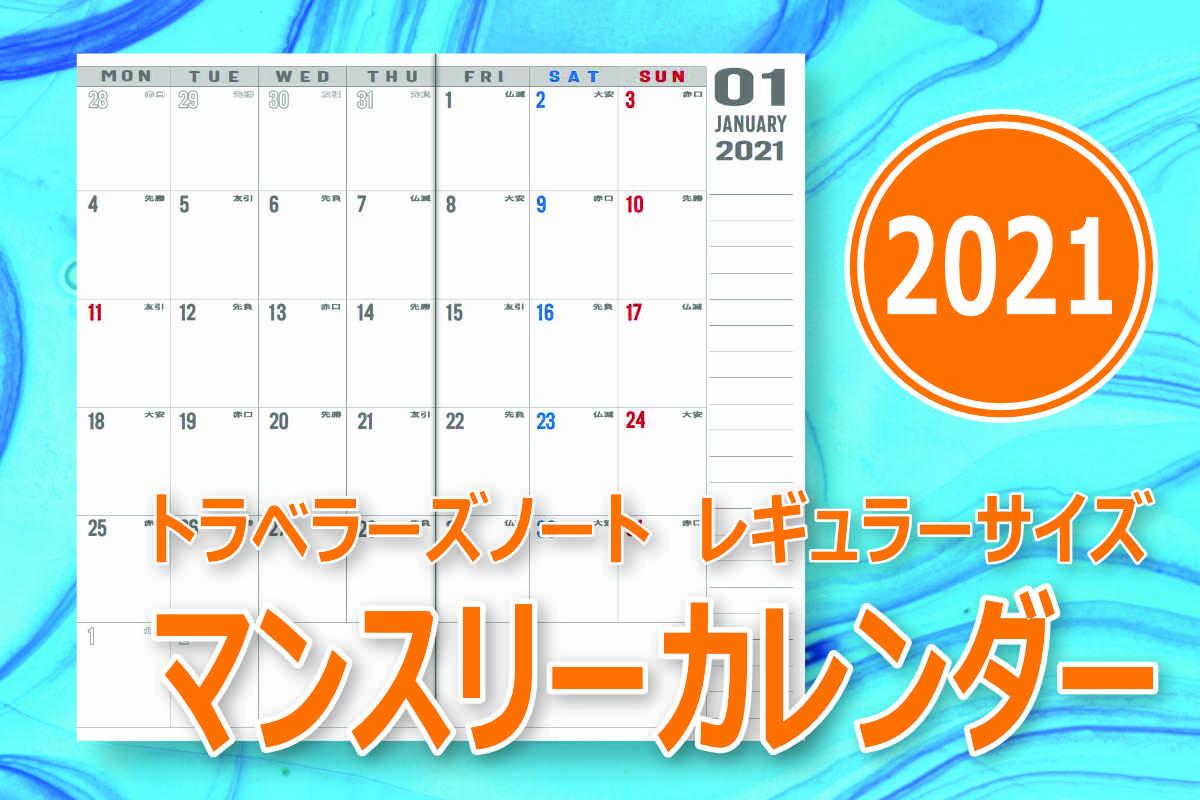 2021年トラベラーズノート月間カレンダー