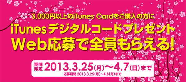 7 eleven itunescard