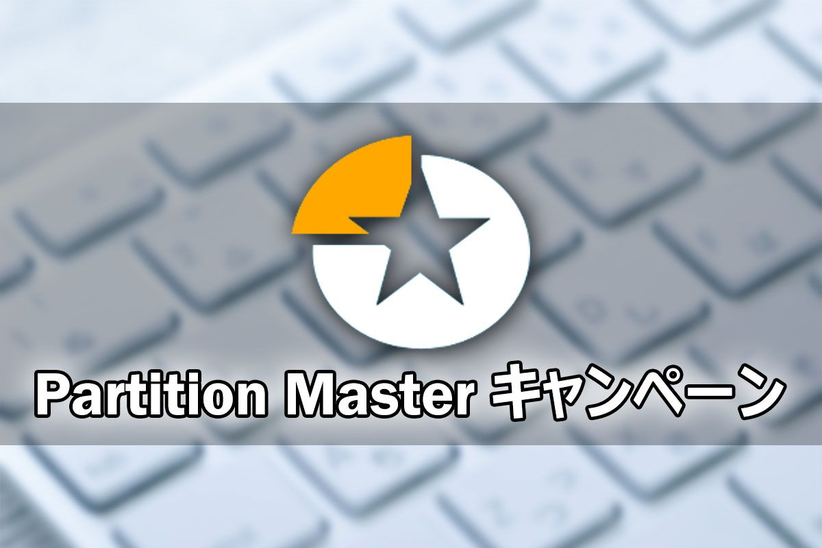 パーティション管理ソフトPartition Masterキャンペーン