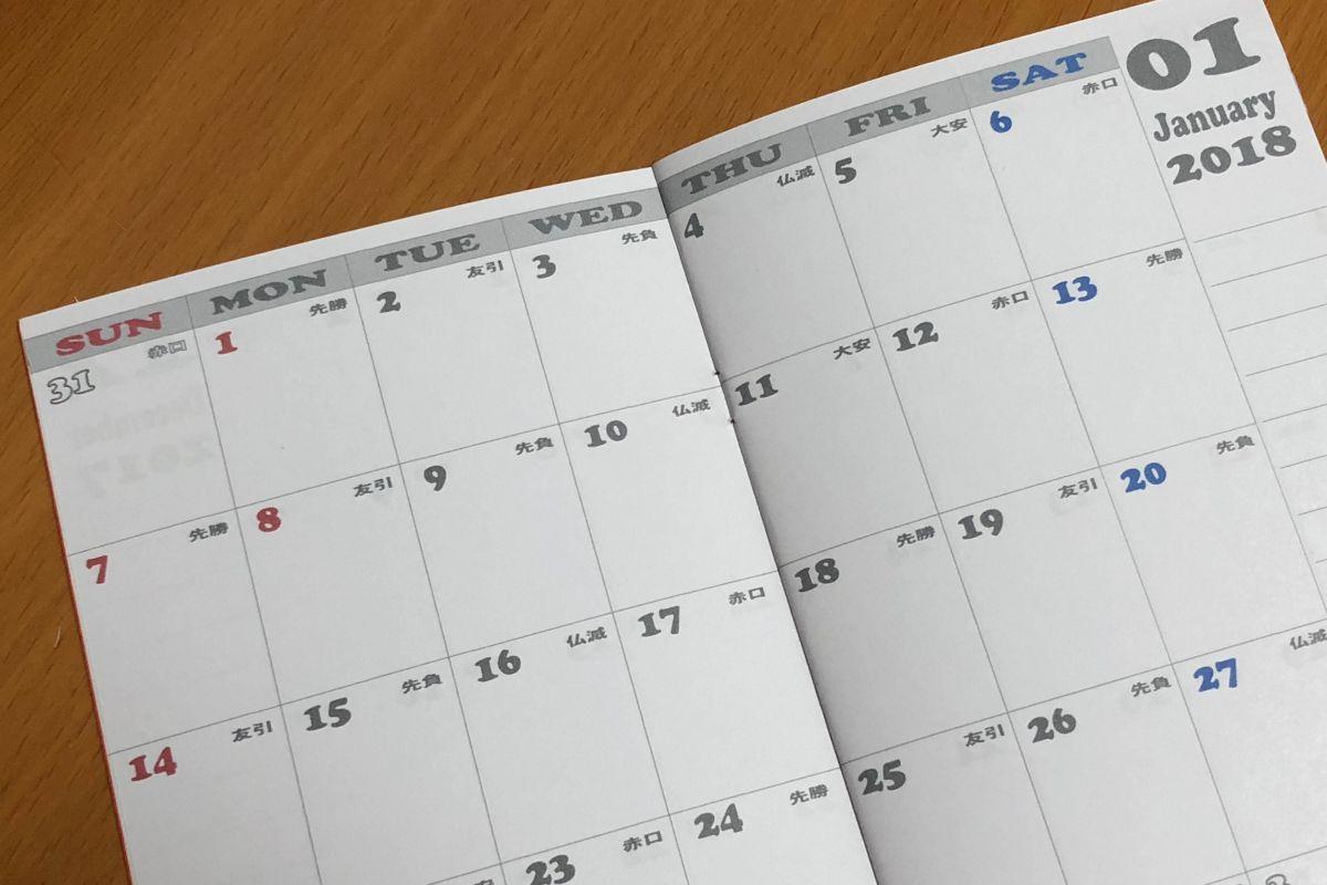 トラベラーズノートカレンダー