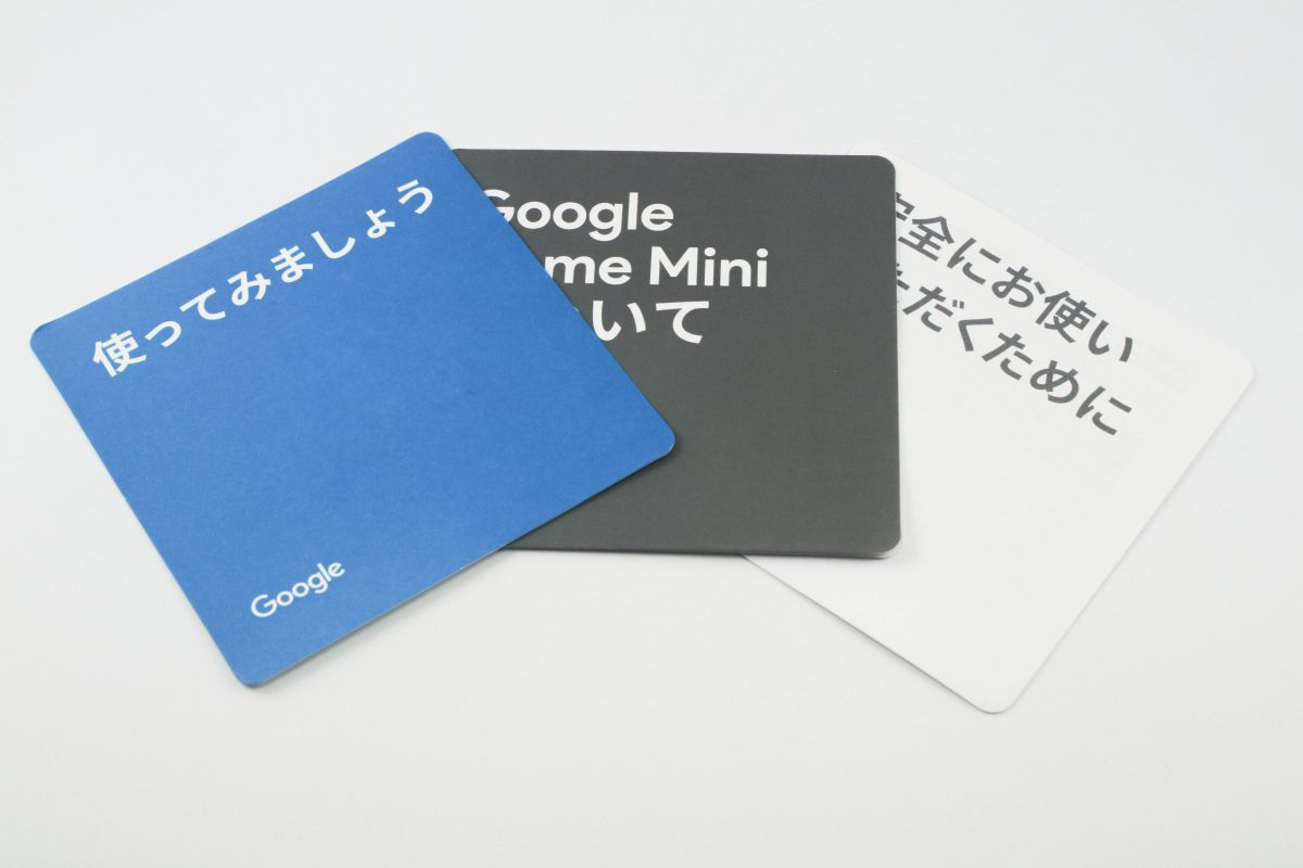 Google Home Mini マニュアル類