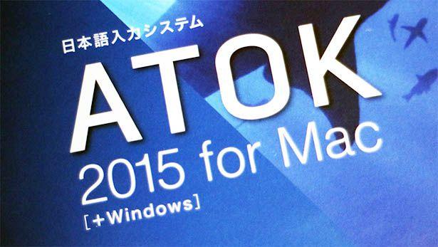 ATOK 2015