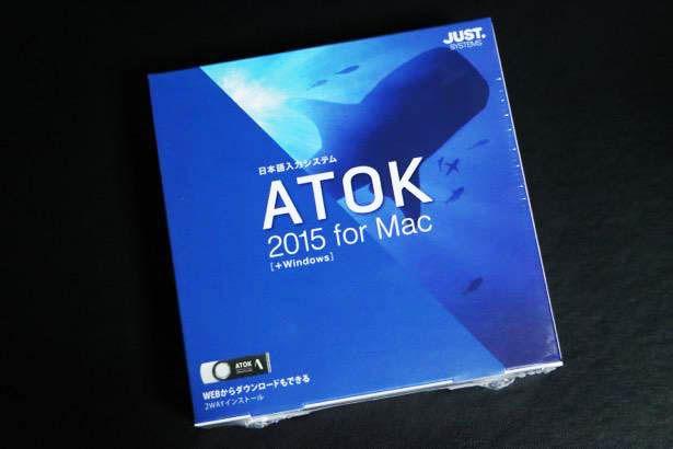 ATOKパッケージ
