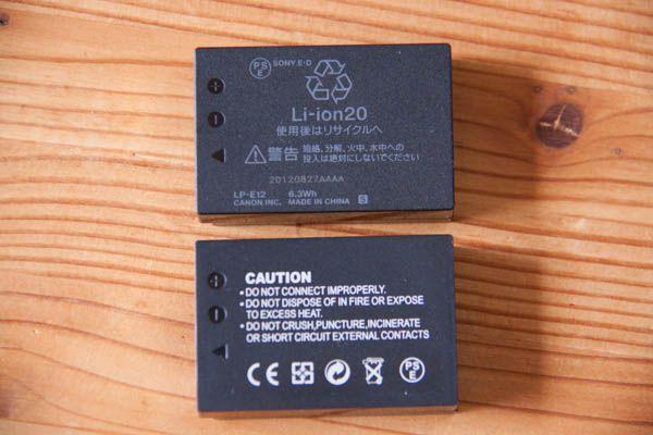 canon_lp-e12_gokan_battery05