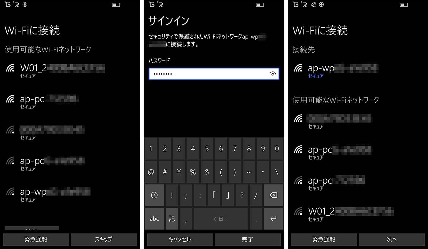 Windows 10 Mobile 初期設定 WiFi