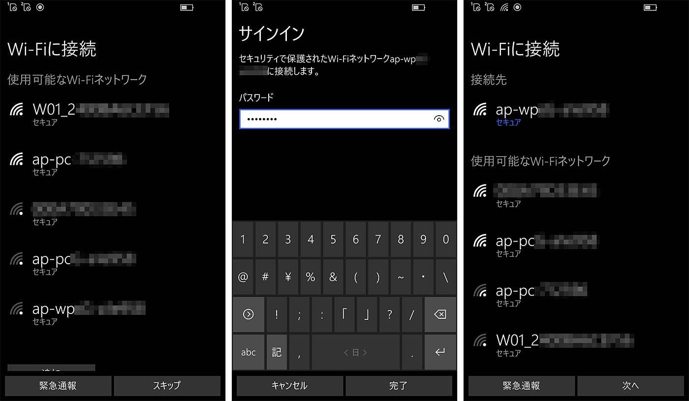 Windows 10 Mobile 初期設定 WiFi