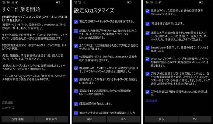 Windows 10 Mobile 初期設定