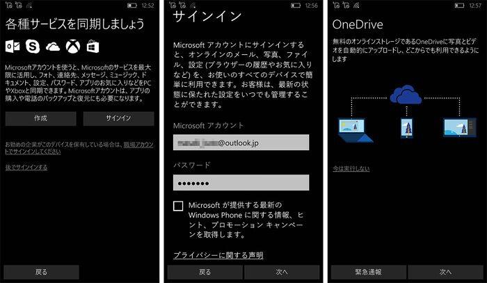 Windows 10 Mobile 初期設定 サインイン