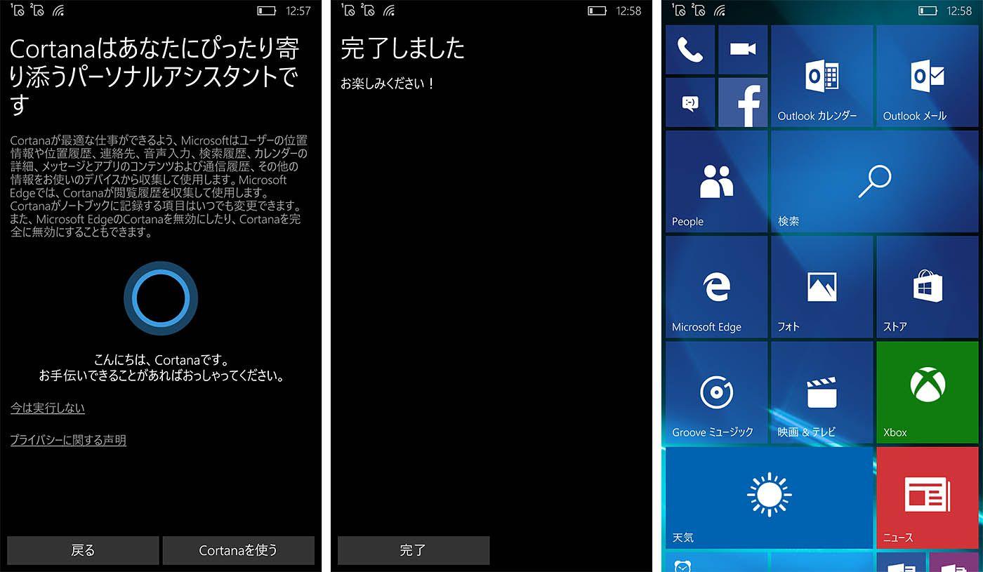 Windows 10 Mobile 初期設定