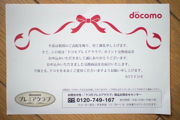 docomo_point_thermos_jni-400_01