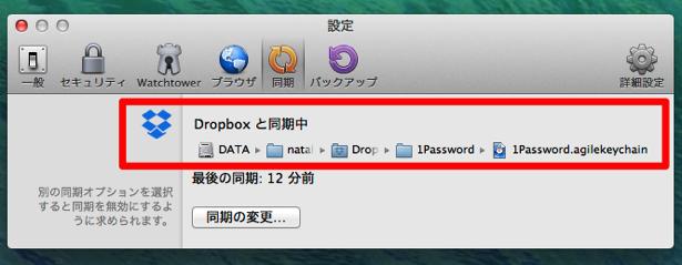 Dropbox sync01