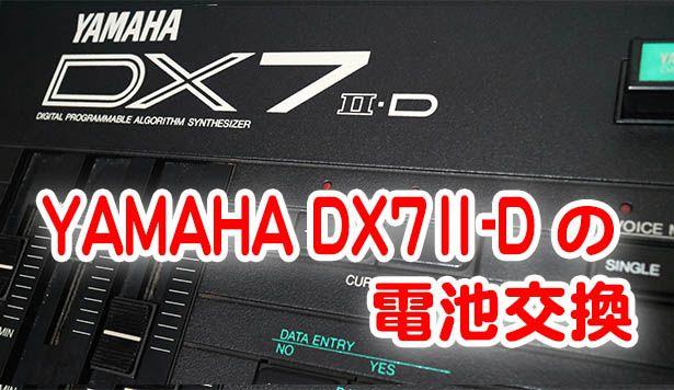 Dx7ii バッテリー交換