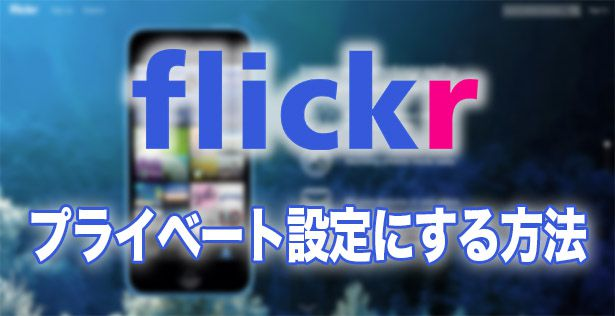 Flickr private01