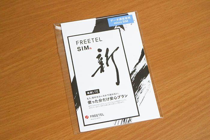 FREETEL SIM