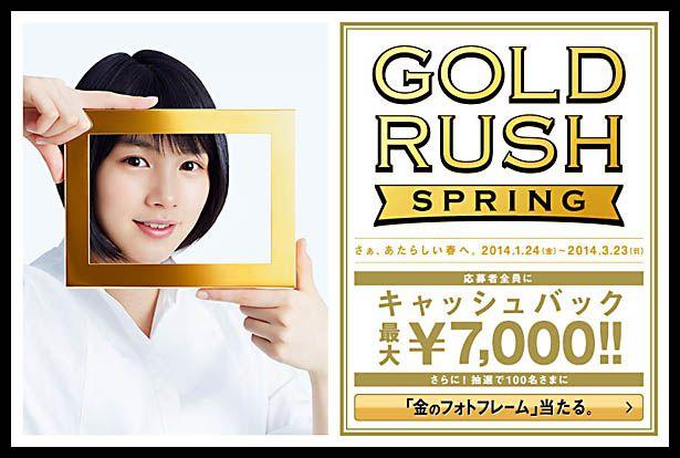 ゴールドラッシュ スプリング