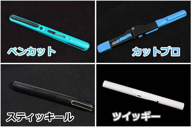 ペン型ハサミ4種類