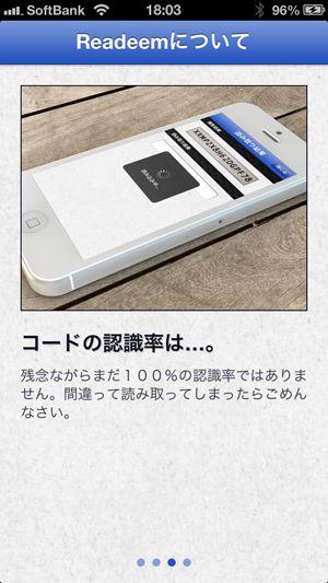 ios_app_readeem04