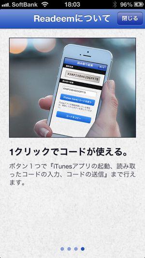 ios_app_readeem05