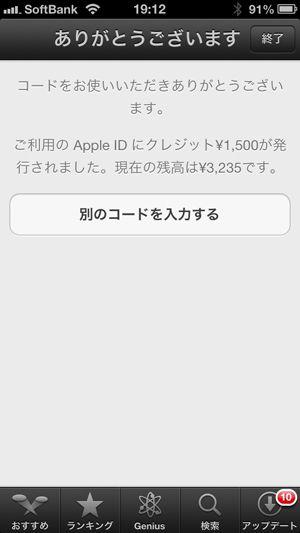 ios_app_readeem10