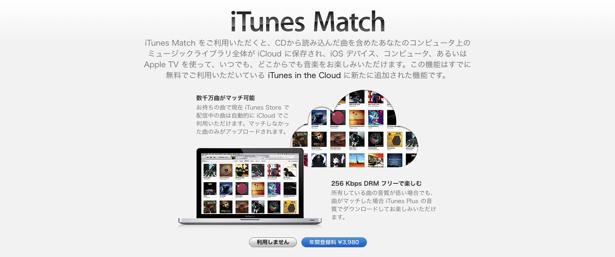 itunes_match01