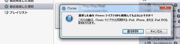 Itunes playlist del
