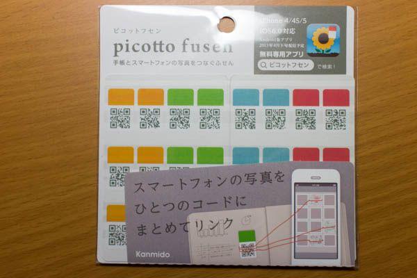kanmido_picotto_fusen01