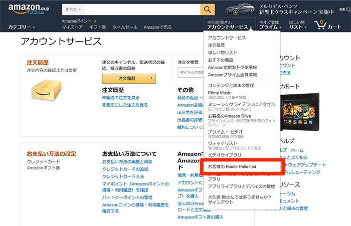 お客様のKindle unlimited