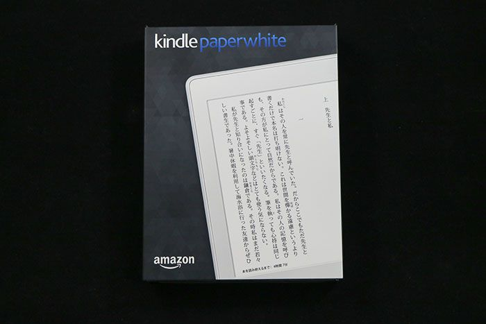 Kindle Paperwhite 箱
