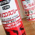 kure_silicone_s001.jpg