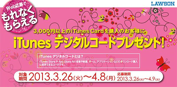 Lawson itunes card13032601