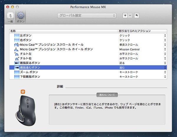 Logi mouse01