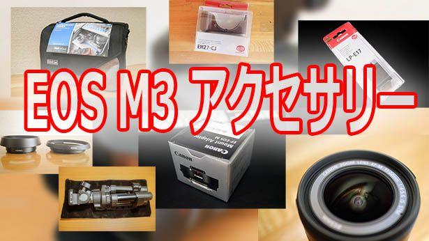 m3acc01.jpg