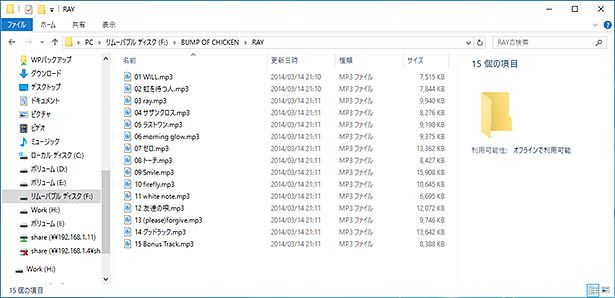 MP3ファイル