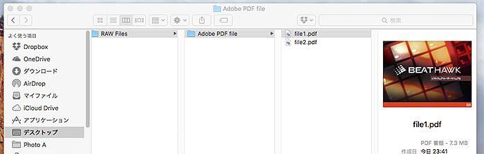 PDF復元完了