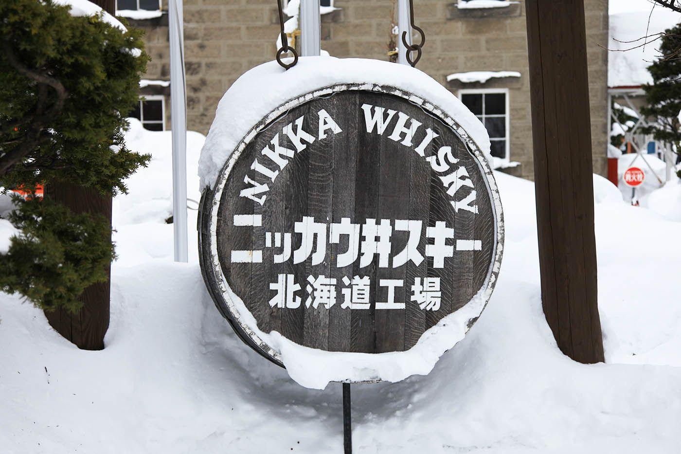 ウイスキー 余市