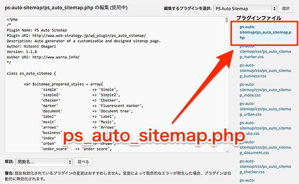 PHPファイル
