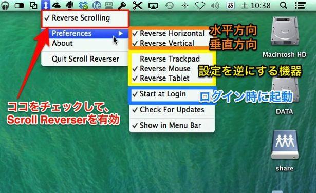 Scroll Reverser設定