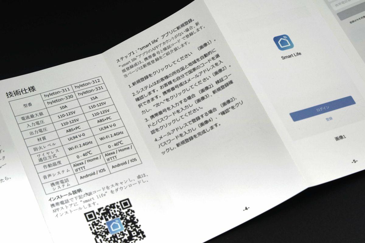 Hylreton 330 日本語マニュアル