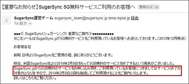 Sugarsync mail