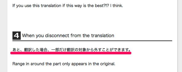 翻訳対象から外す