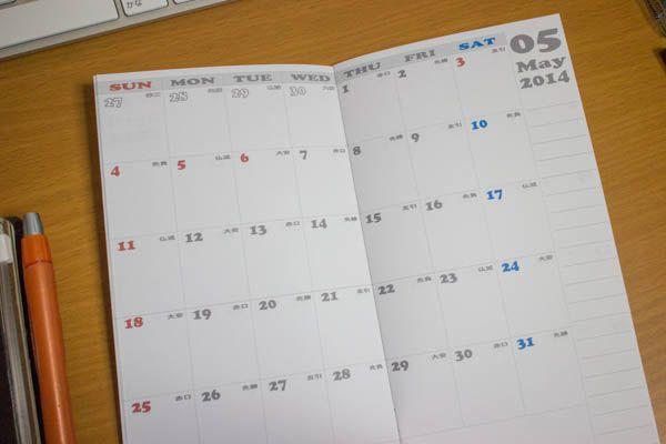 トラベラーズノート用カレンダー