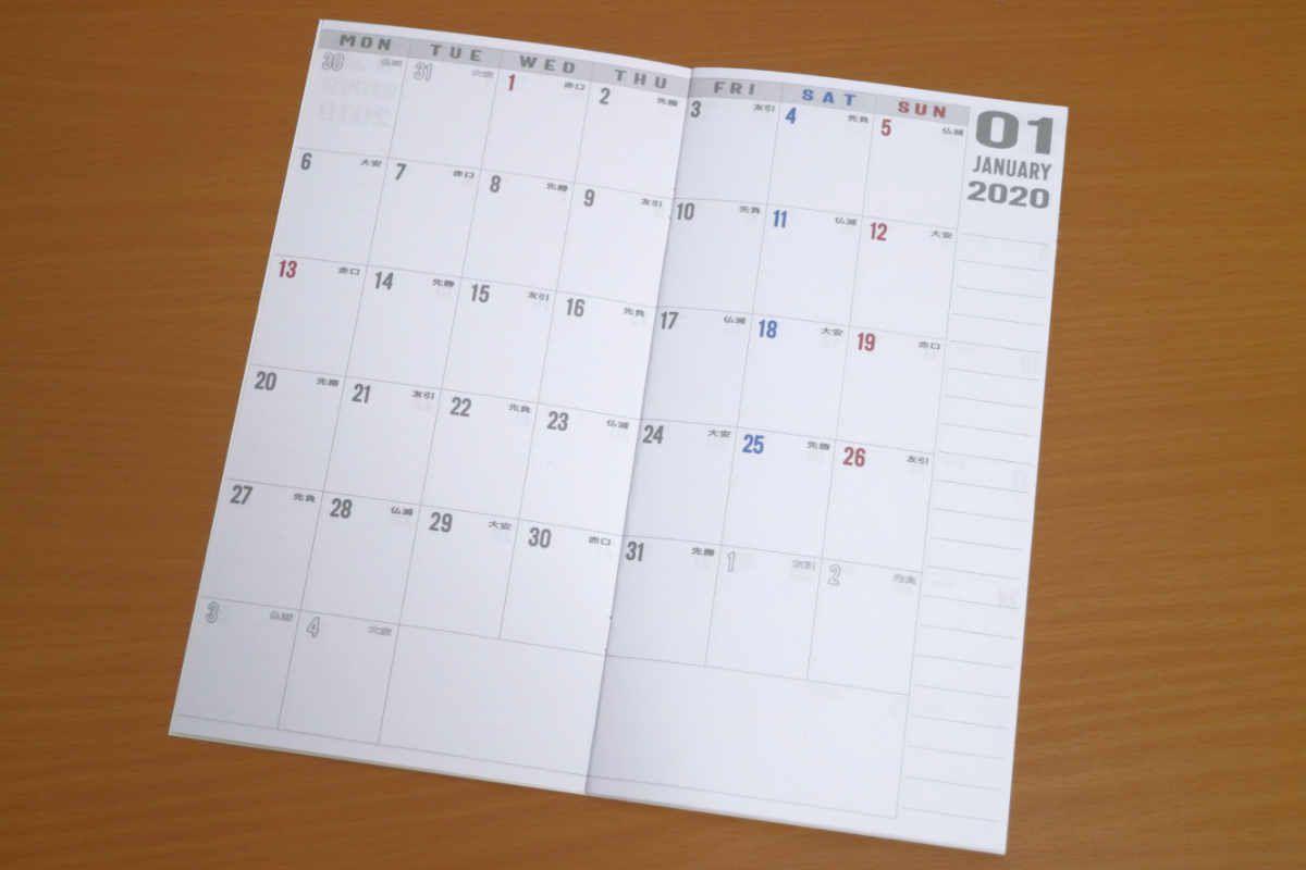 2020年 月間カレンダー