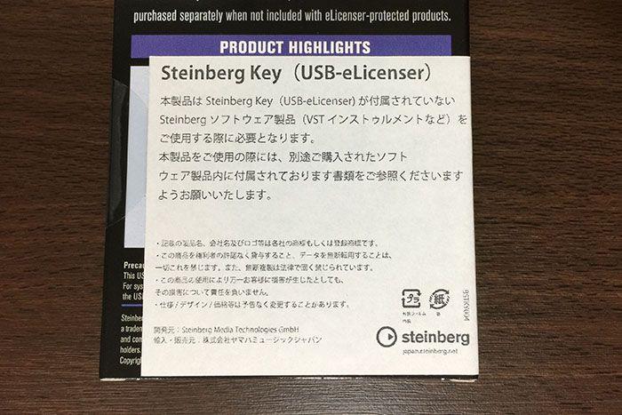 USB_elicenser正規品
