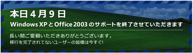 WindowsXP サポート終了
