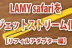 ラミーサファリをジェットストリーム化【リフィルアダプター編】