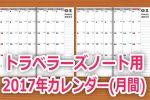 トラベラーズノート用の2017年カレンダー(月間スケジュール)を自作したのでデータを配布します。
