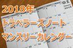 トラベラーズノート用の2018年マンスリーカレンダーを作ったよ!